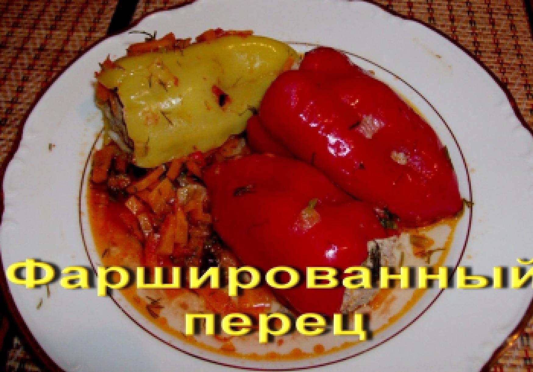 Фаршированные перцы с грибами рецепт с фото