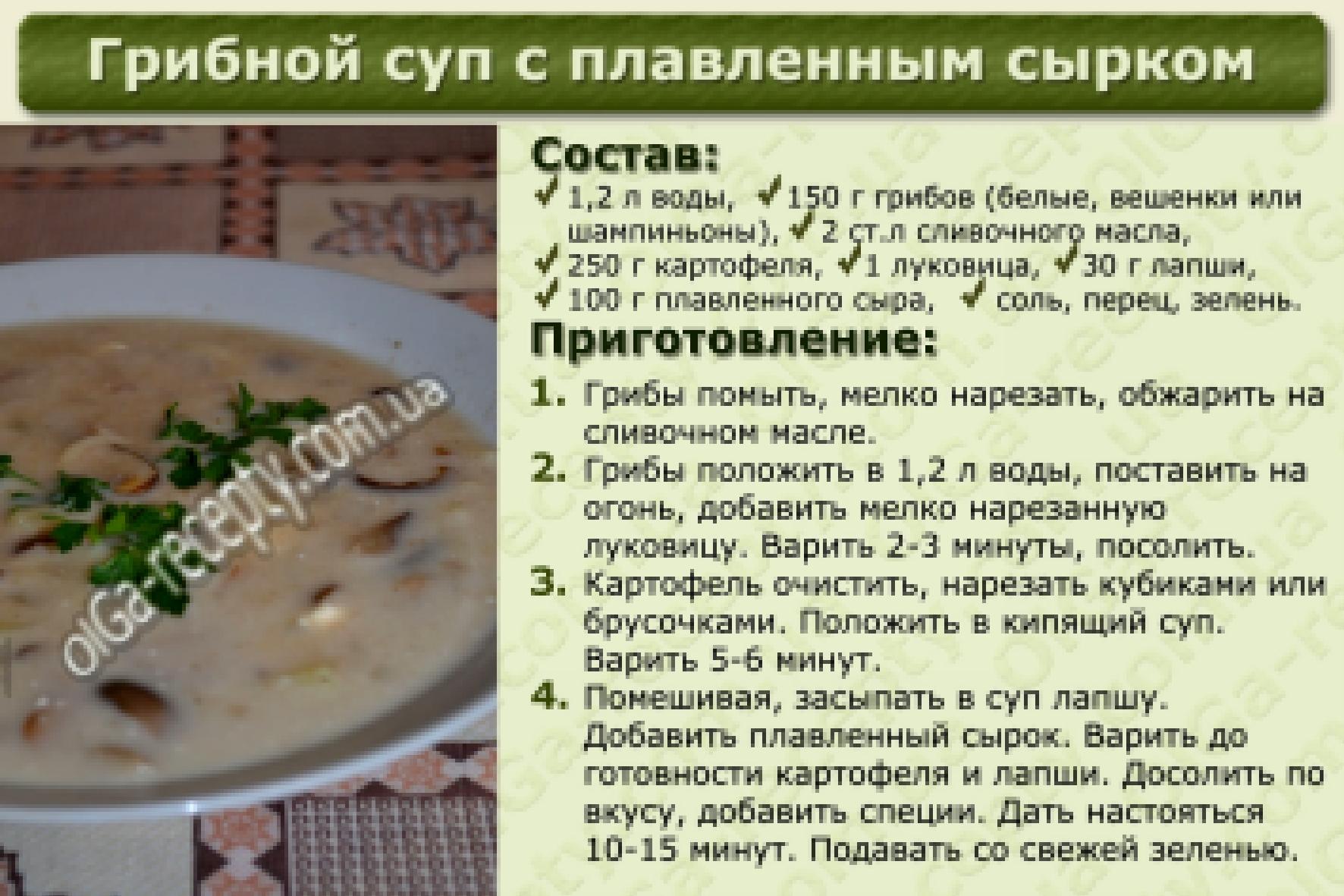Сырный суп пюре рецепт с плавленным сыром пошагово 128
